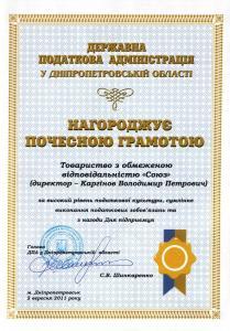 Почетная грамота ГНИ 2011г