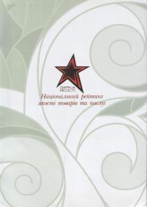 11 место рейтинга 2011г