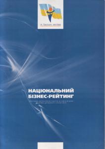 9 место в Украине 2011г